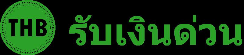 เว็บ zhongtai.org – เว็บ suaynatural.com – รวบรวมแหล่งเงินกู้ออนไลน์ที่คุณสนใจมาไว้ที่นี่ในปี 2021/2564